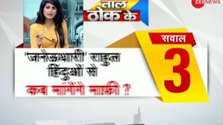 Taal Thok Ke: Is Congress' tactics on 'saffron terrorism' getting failed?