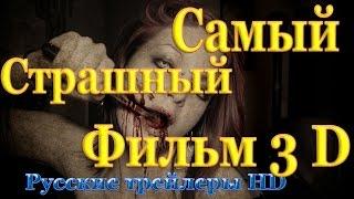 Самый страшный фильм 3D (2012) - Русские трейлеры в HD - Ужасы