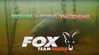 Карпфишинг TV: Fox Team Russia. Открытие сезона Черница 2017. Трейлер