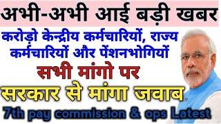 7th pay commission & nps latest news today सभी मांगो पर सरकार से मांगा जवाब