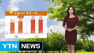 [날씨] 오늘까지 폭염 기승...내일 전국에 장맛비 / YTN