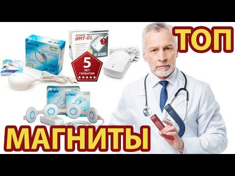 ТОП-6 аппаратов магнитотерапии.