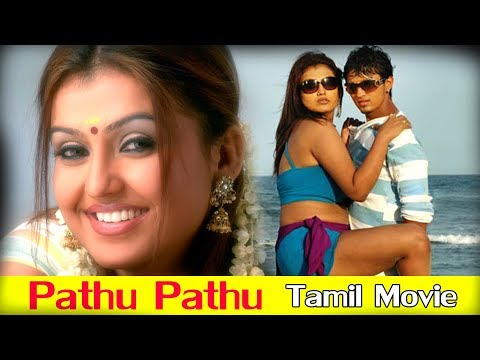 Pathu Pathu || Full Tamil Movie  || 2008 || Sona,Thalaivasalvijay, Bose Venkat || HD
