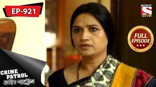 Crime Patrol - ক্রাইম প্যাট্রোল - Bengali - Full Episode 921 - 22nd September, 2018