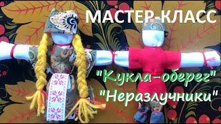 """МК по изготовлению народной тряпичной куклы """"Кукла-оберег"""" и """"Неразлучники"""""""