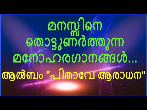 Super Hit Malayalam Christian Devotional Songs Non Stop | Pithave Aradhana Album Full Songs