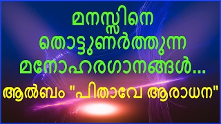 Super Hit Malayalam Christian Devotional Songs Non Stop | Pithave Aradhana Album Full Songs