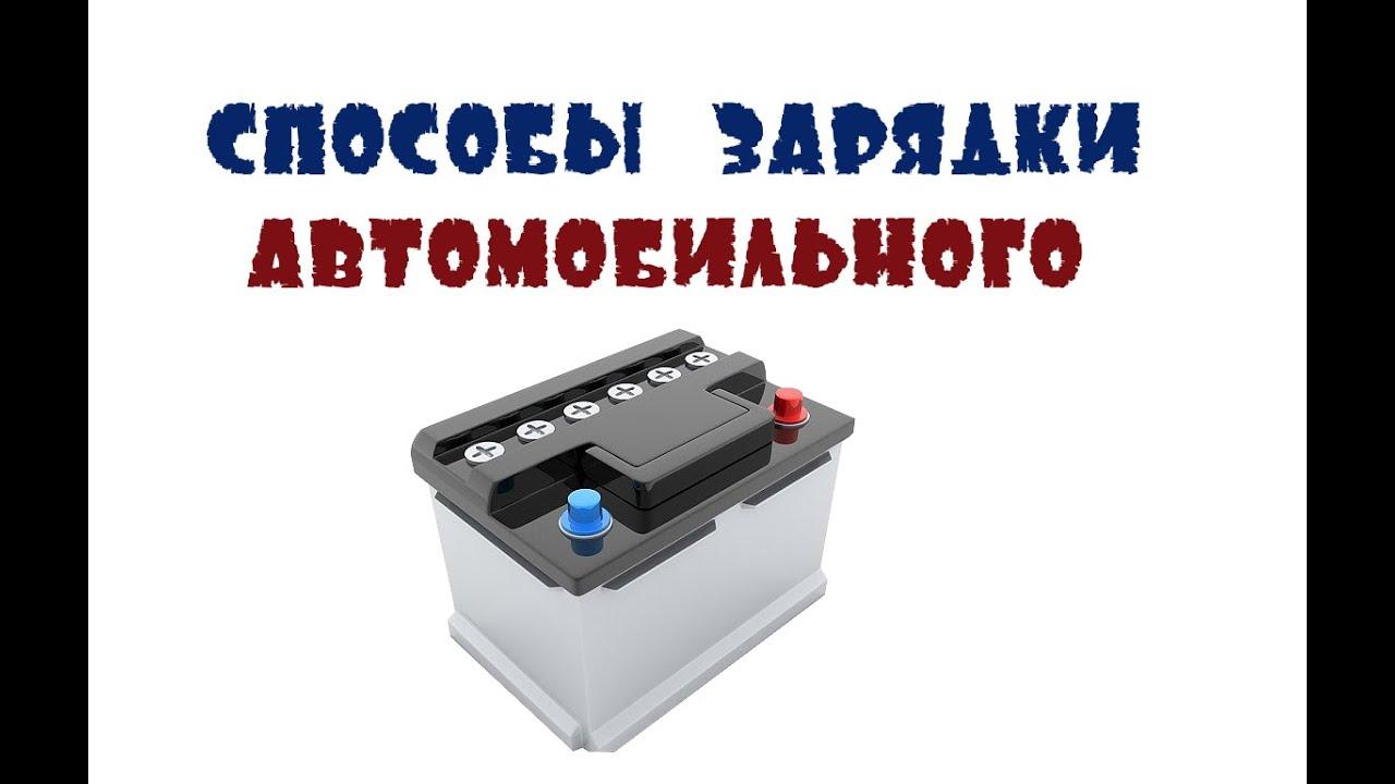 Какими способами можно зарядить аккумулятор телефона
