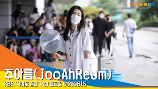 주아름(JooAhReum), '예쁨 가득한 웃음' (속아도꿈결)  #NewsenTV