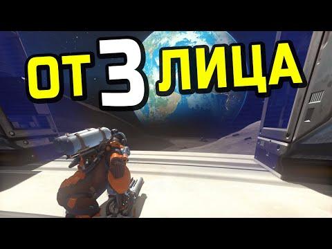 Overwatch от 3 лица ВАУ!!! [Новый режим]