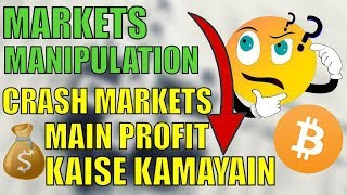 HOW TO MAKE MONEY IN CRYPTO MARKET MANIPULATION HINDI