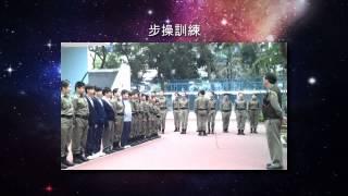 星光少年軍 大埔警區 警民關係組 關德忠警長 步操訓練