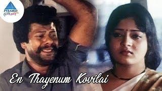 En Thaayenum Koyilai | Rajkiran Hit Song | Aranamanai Kili | Ilayaraja | Pyramid Glitz Music