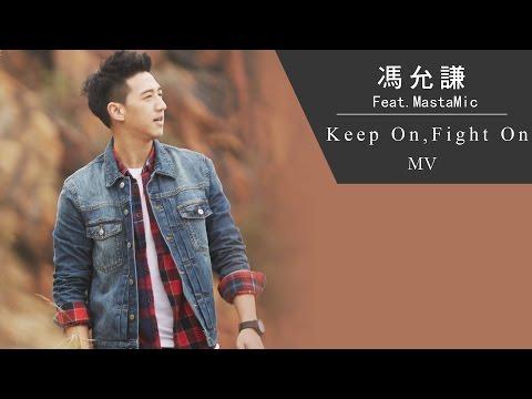 馮允謙 Jay Fung (Feat. MastaMic)《Keep On, Fight On》[Official MV]
