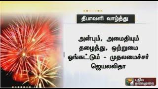 Jayalalithaa, Vijayakanth extend greetings on Diwali