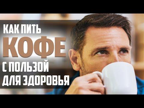Как правильно пить кофе с пользой для здоровья. Пить кофе без вреда.