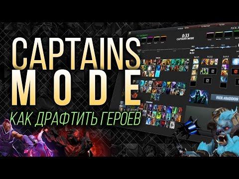 видео: Режим капитанов: Как правильно выбирать героев