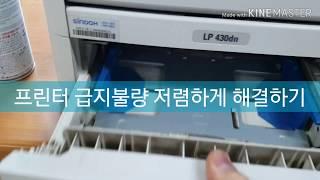 프린터 급지불량 만원으로 해결하기(벨트 미끄럼 방지제)