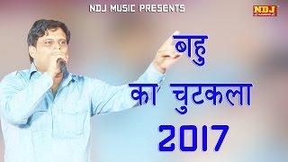 New Haryanvi Chutkala 2017 # बहु का चुटकला # Dagarpur Ragni Competition # NDJ Music