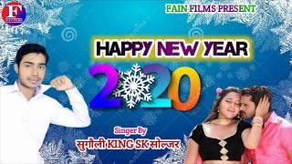 SK Soljar Happy New Year 2020 Naya Sal Song 2020 Happy New Year
