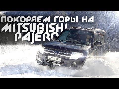 Покоряем горы на Mitsubishi Pajero | AuTohota