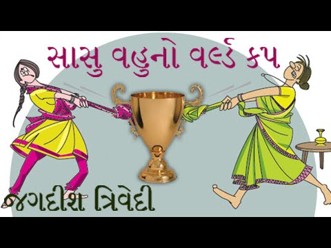 Gujarati Jokes and Comedy - Sasu Vahu No World Cup (સાસુ વહુ નો વર્લ્ડ કપ) - Jagdish Trivedi
