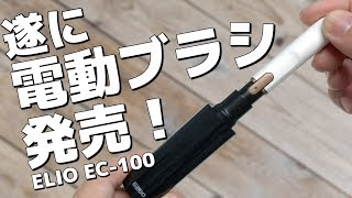 【iQOS用電動クリーニングブラシ】アイコス互換機のブレード掃除にELIO EC-100!毎分10500回転!!