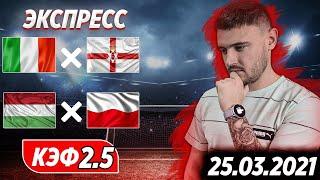 Экспресс Италия Северная Ирландия Венгрия Польша прогноз на сегодня прогноз на футбол