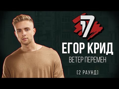 Егор Крид - Ветер Перемен. ТРЕК - 2 раунд | 17 Независимый баттл