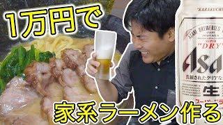 【総額1万円!】1から家系ラーメン作ってみた。