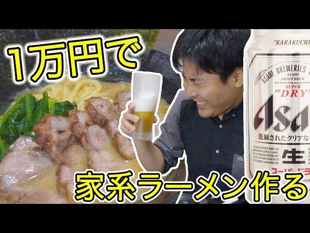 家系ラーメンを1万円かけて作ってみた!