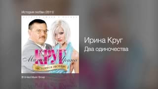 Ирина Круг - Два одиночества - История любви /2011/