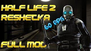 Half-Life 2 Episode 2 TrapVille Reshetka