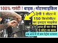 मोटरसाइकिल, बाइक, घर मे है तो जान लेना 1 लीटर पेट्रोल में 150 KM चलेगी गारंटी rule pm modi govt news