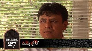 Kakhe Boland - Episode 27 / کاخ بلند - قسمت بیست و هفتم