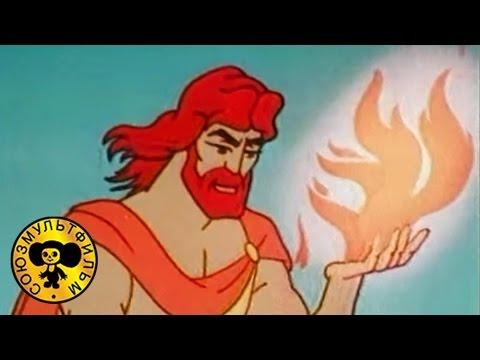 Мультфильм легенды и мифы древней греции прометей