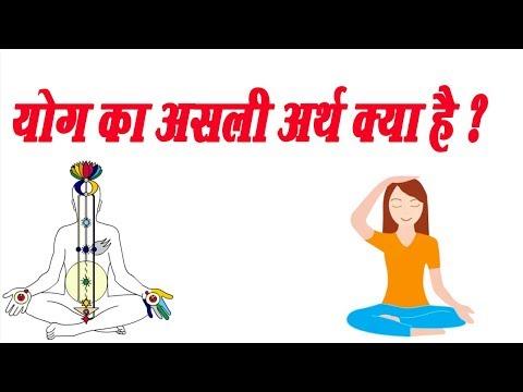 योग का असली अर्थ क्या है ? || Yog Ka Asli Arth Kya Hai || Sahajyog Public Programe Farukhabad UP