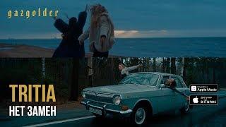 Смотреть клип Tritia - Нет Замен