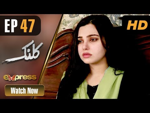 Kalank - Episode 47 - Express Entertainment Dramas