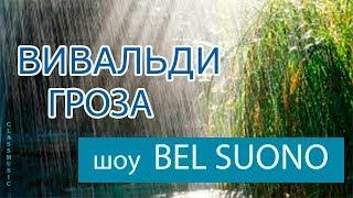 Вивальди «Времена года»  Лето Гроза. Слушайте Вивальди Гроза в исполнении Bel Suono.