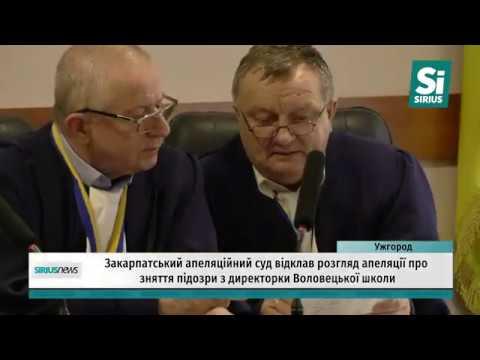 Закарпатський апеляційний суд відклав розгляд апеляції