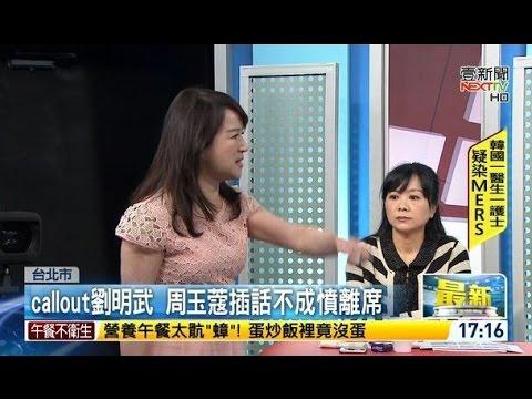《正晶限時批》電訪劉明武 周玉蔻插話不成憤離席!