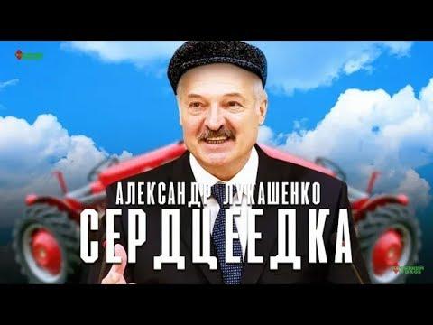 Александр Лукашенко Сердцеедка-пародия на Козырного