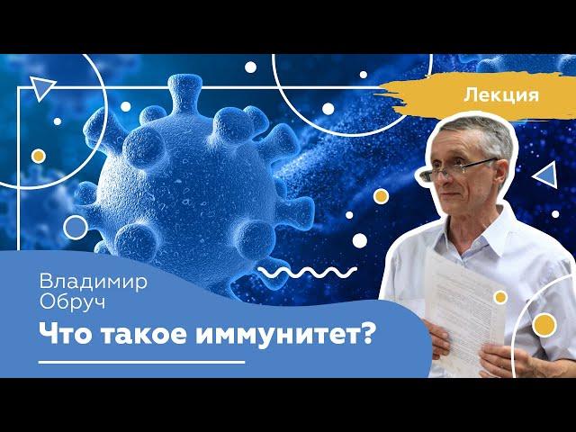 Иммунитет. Онлайн-лекция