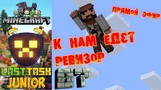 К нам едет ревизор Last Task Junior Эпизод 07 Minecraft