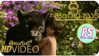 The Jungle Book Baloo Song | Telugu Dubbed | Disney Animation Movies