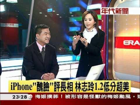年代夜報iphone實驗.mpg