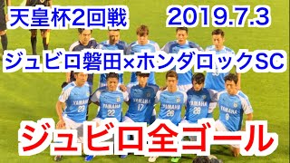 【天皇杯2回戦 】 ジュビロ磐田 5-2 ホンダロックSC ジュビロ磐田全ゴール