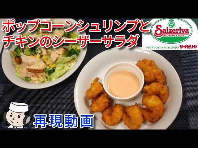 【サイゼリヤ再現】ポップコーンシュリンプとチキンのシーザーサラダ♪ Popcorn Shrimp & Cheese Salad with Chicken♪
