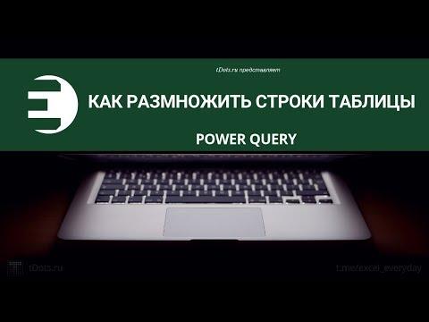 Power Query. Как размножить строки таблицы